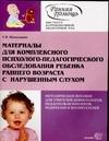 Николаева Т. - Материалы для комплексного психолого-педагогического обследования ребенка раннег обложка книги