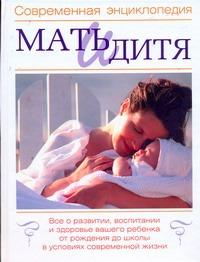 Ильинцев И.В. - Мать и дитя обложка книги