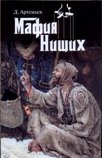 Мафия нищих обложка книги