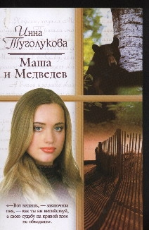 Маша и Медведев Туголукова И.