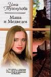 Маша и Медведев