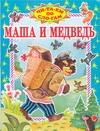 Маша и медведь Тржемецкий Б.