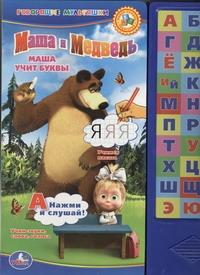 Хомякова К. - Маша и Медведь. Маша учит буквы обложка книги