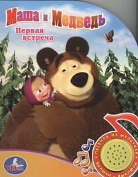 Трусов - Маша и Медведь. Первая встреча обложка книги