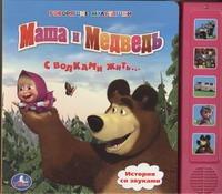 - Маша и Медведь. С волками жить... обложка книги