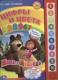 Хомякова К. - Маша и Медведь. Цифры и цвета обложка книги