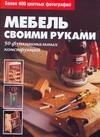 Степанова А.Н. - Мебель своими руками обложка книги