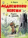 Медвежонок - невежа Барто А.Л., Сутеев В. Г.