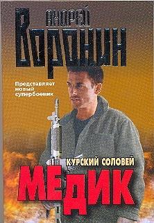 Медик. Курский соловей Воронин А.Н.