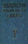 Бородулин В.И. - Медицинский энциклопедический словарь обложка книги