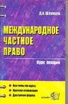 Казанцев В.И. - Международное частное право. Курс лекций обложка книги