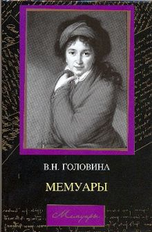 Головина В.Н. - Мемуары обложка книги