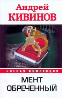 Кивинов А. - Мент обреченный обложка книги