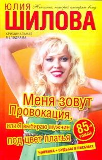 Шилова Ю.В. - Меня зовут Провокация, или Я выбираю мужчин под цвет платья обложка книги