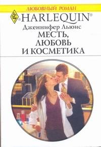 Месть, любовь и косметика Льюис Д.