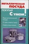 Цейтлина М.В. - Металлическая посуда обложка книги