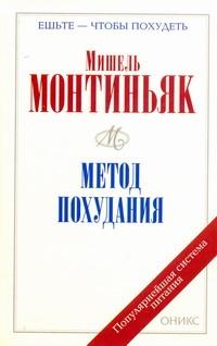 Монтиньяк М. - Метод похудания. Рецепты питания по Монтиньяку обложка книги