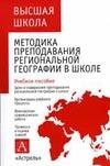 Никонова М.А. - Методика преподавания региональной географии в школе обложка книги