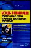 Струченков В.И. - Методы оптимизации обложка книги