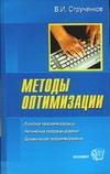 Струченков В.И. - Методы оптимизации.Основы теории,задачи,обучающие компьютерные программы обложка книги
