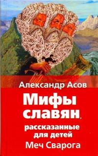 обращении славянская мифология для детей книги продажу Нижегородская область