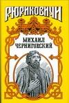 Миxаил Черниговский. Жертва ханского гнева Демин Л.М.