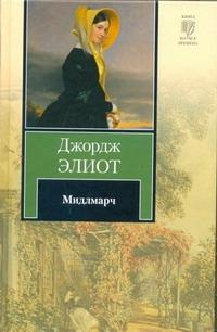 Мидлмарч Гурова И.Г., Короткова Е.В., Элиот Джордж