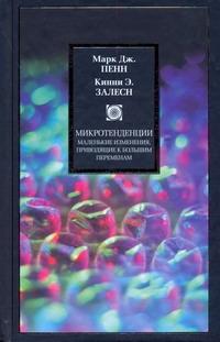 Залесн Кинни Э., Пенн Марк Дж. - Микротенденции. Маленькие изменения, приводящие к большим переменам обложка книги