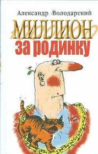 Миллион за родинку :юмористический сборник Володарский А.