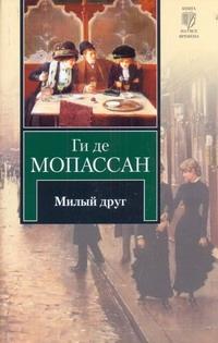 Милый друг Любимов Н., Мопассан Г. де
