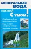 Ефимова Е.Н. - Минеральная вода обложка книги