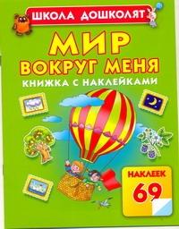 Жукова О.С. - Мир вокруг меня обложка книги