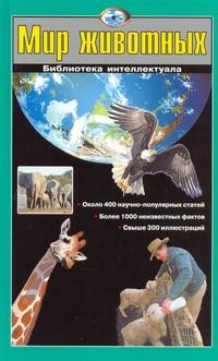 Ситников В.П. - Мир животных обложка книги