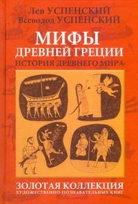 Успенский Л.В. - Мифы Древней Греции обложка книги