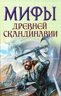 Мифы древней Скандинавии Петрухин В.Я.