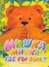 Чистякова М.Б. - Мишка, мишка, где ты был обложка книги
