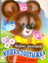 Мишка-топтыжка Заходер Б.В.