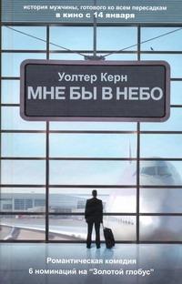 Керн Уолтер - Мне бы в небо обложка книги