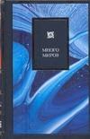 Дик Стивен Дж. - Много миров. Новая Вселенная, внеземная жизнь и богословский подтекст обложка книги