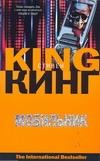 Кинг С. - Мобильник обложка книги