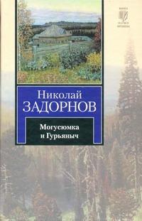 Могусюмка и Гурьяныч Задорнов Н.П.
