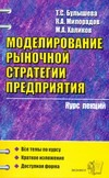 Булышева Т.С., Милорадов К.А., Халиков М.А. - Моделирование рыночной стратегии предприятия обложка книги