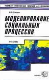 Моделирование социальных процессов Райцин В.Я.