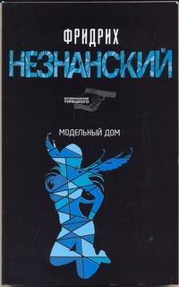 Незнанский Ф.Е. - Модельный дом обложка книги