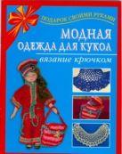 Модная одежда для кукол. Вязание крючком