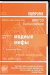 Модные мифы Калашников В.