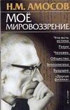 Амосов Н.М. - Моё мировоззрение обложка книги