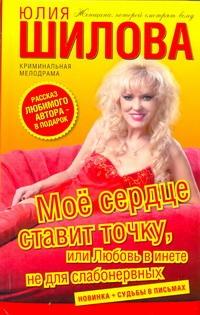 Шилова Ю.В. - Мое сердце ставит точку, или Любовь в инете не для слабонервных обложка книги