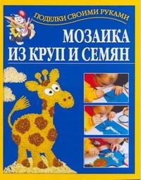 Мозаика из круп и семян Перевертень Г.И.