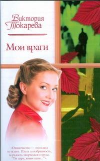 Токарева В.С. - Мои враги обложка книги